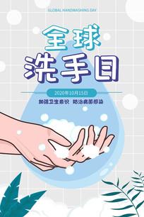 原创手绘全球洗手日公益海报