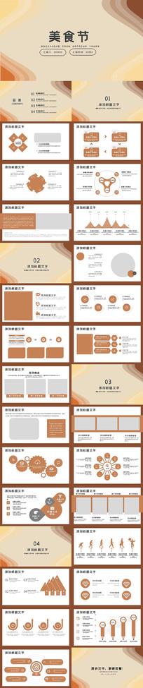 中华传统美食节PPT模板