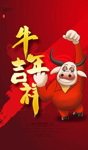 2020牛年吉祥新春海报设计