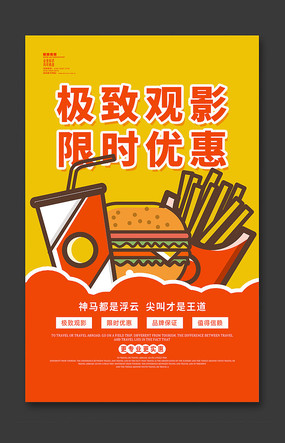 观影影院宣传海报设计