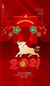 红色喜庆2021牛年新年海报设计
