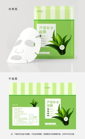原創清新蘆薈補水面膜包裝