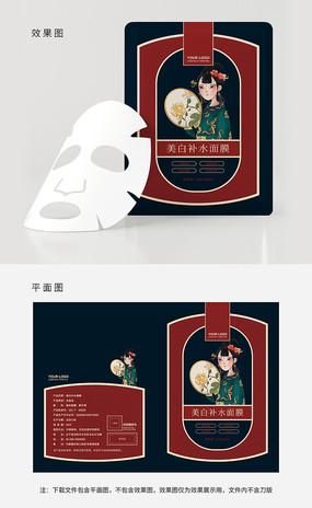 原創中國風美白補水面膜包裝