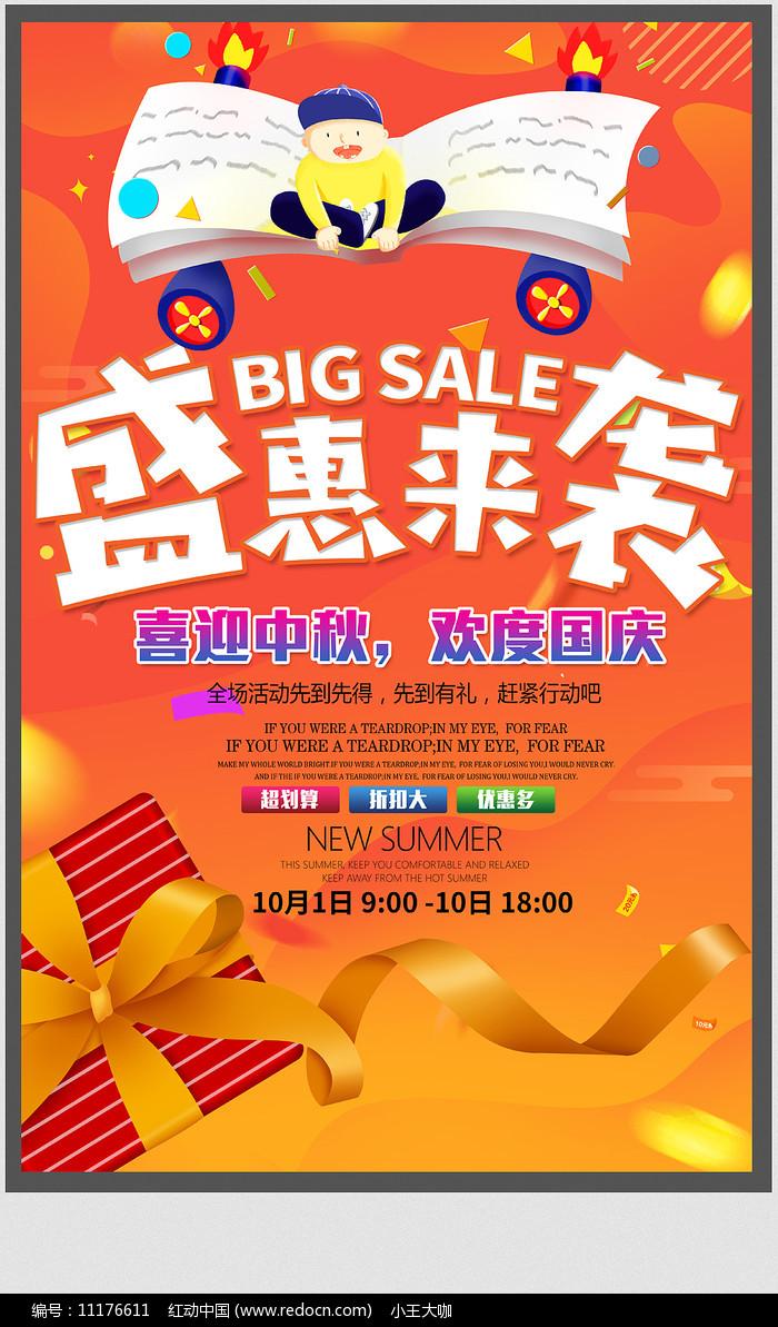 中秋国庆商场促销海报设计图片