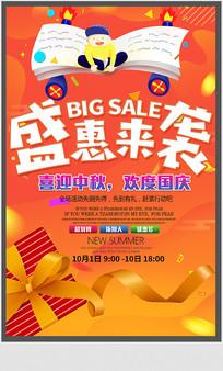 中秋国庆商场促销海报设计