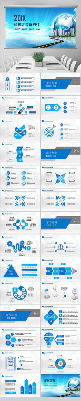 2020蓝色科技地球年终总结PPT模板