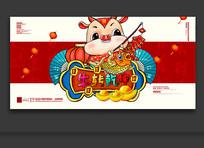 2020牛年新年宣传海报设计