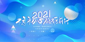 2021不忘初心年会展板