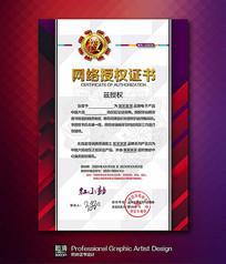 暗红高档公司企业产品授权证书