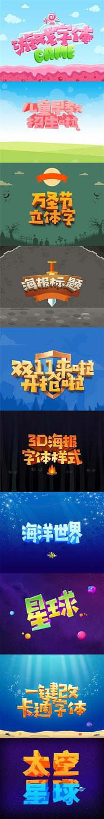 超值3D游戏字体卡通字体PSD样式