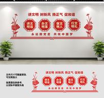 创建文明城市文化墙标语