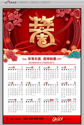 创意2021春节牛年新年日历挂历设计