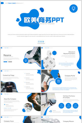 创意蓝色公司简介宣传商务PPT模板