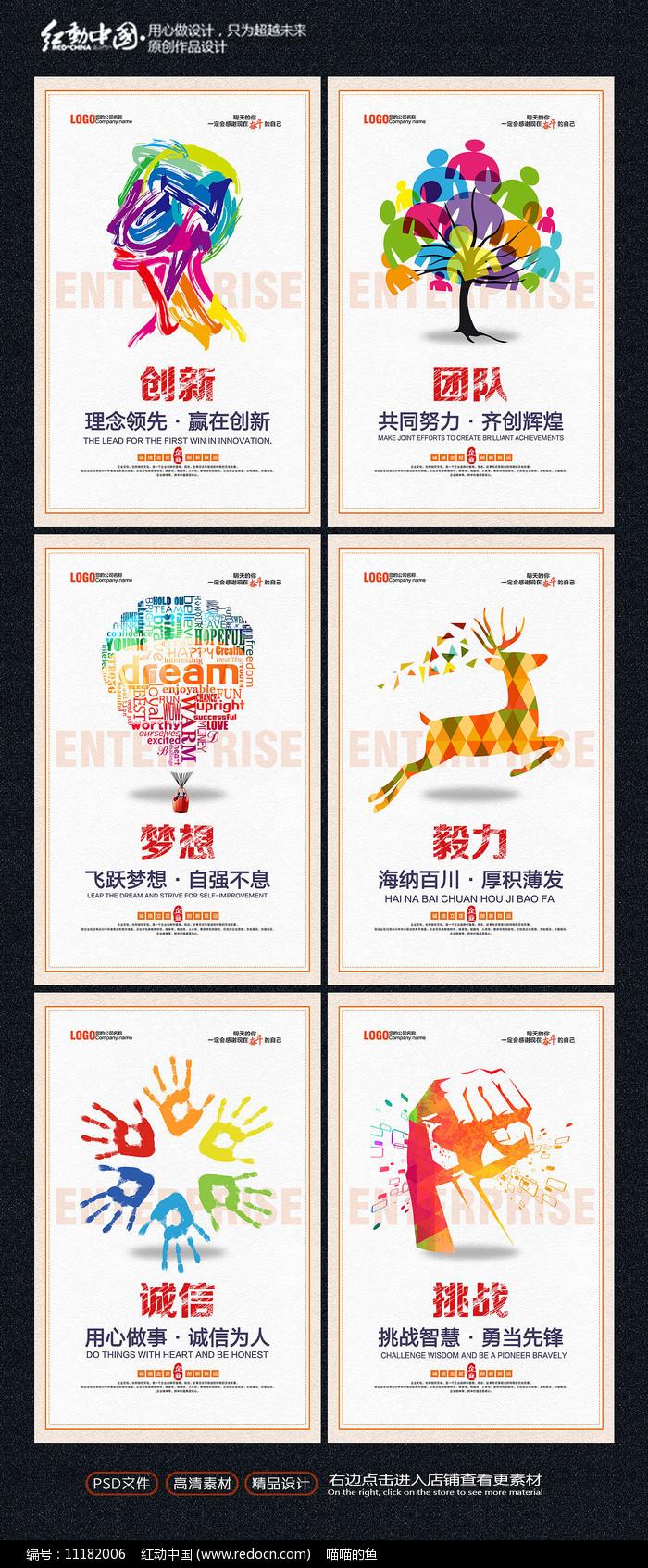 创意企业文化展板设计图片