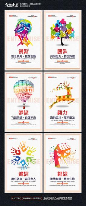 创意企业文化展板设计