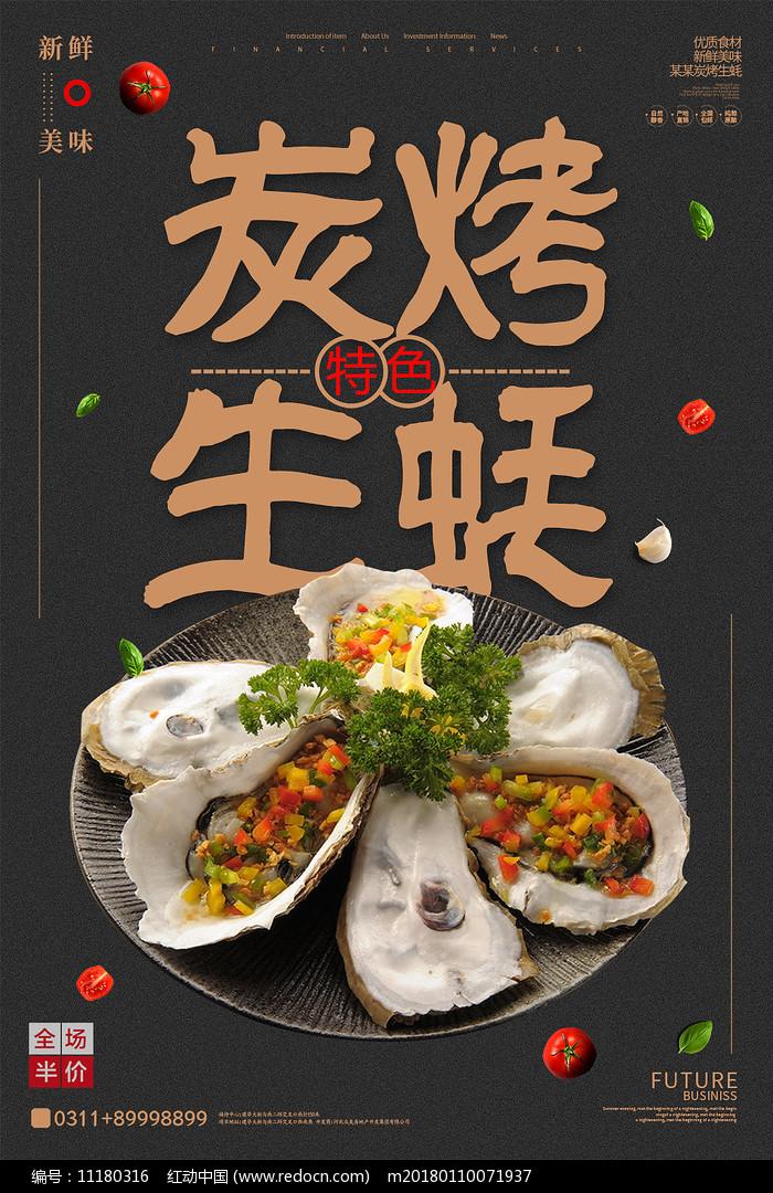 创意炭烤生蚝美食海报图片