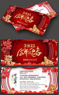 创意中国风2021春节牛年新年贺卡设计