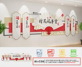 村民说事室文化墙设计