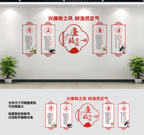 党风廉政文化墙宣传展板