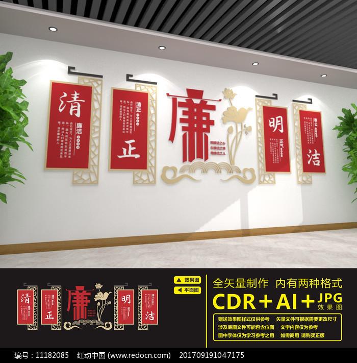 党建室廉政文化墙设计图片