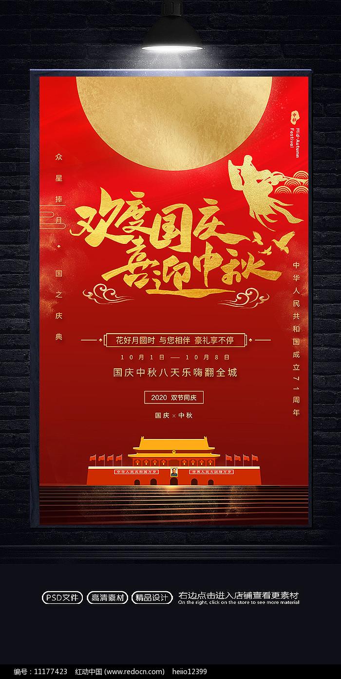大气红色国庆中秋海报设计图片