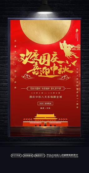 大气红色国庆中秋海报设计