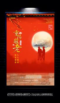 大气红色重阳节海报设计