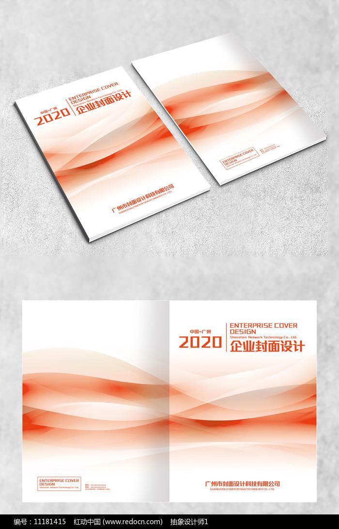 大气企业画册封面设计图片