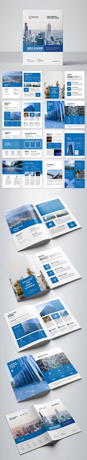 大气企业文化宣传册公司画册产品画册模板