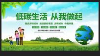 低碳生活绿色出行宣传展板
