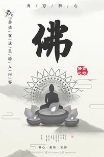 佛缘禅道海报