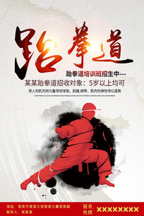 复古中国风校园跆拳道培训班海报模板
