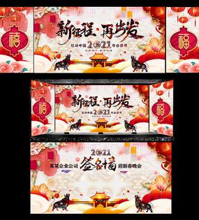 个性中国风牛年2021年会展板签名墙设计