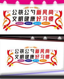 公筷公勺新风尚文化墙设计