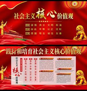 红色大气社会主义核心价值观宣传展板