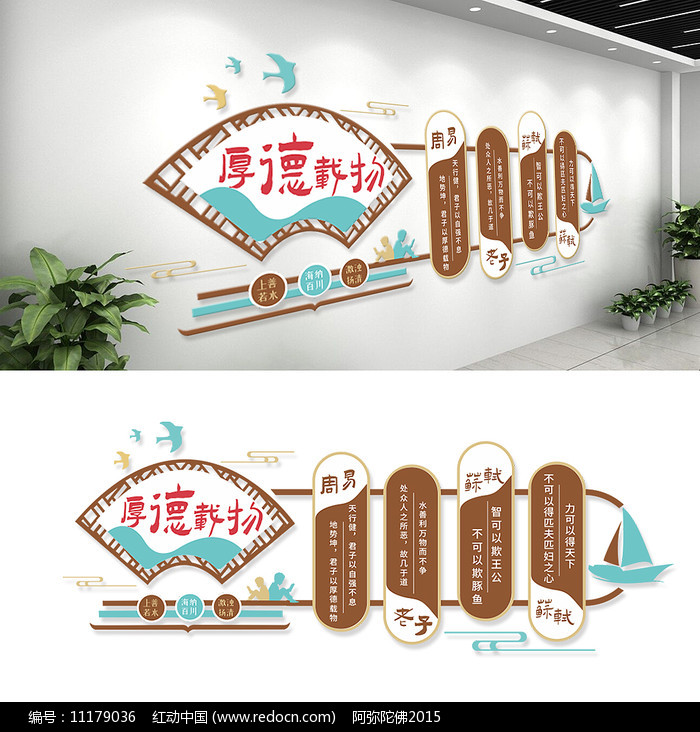 厚德载物励志校园文化墙图片