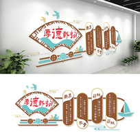 厚德载物励志校园文化墙