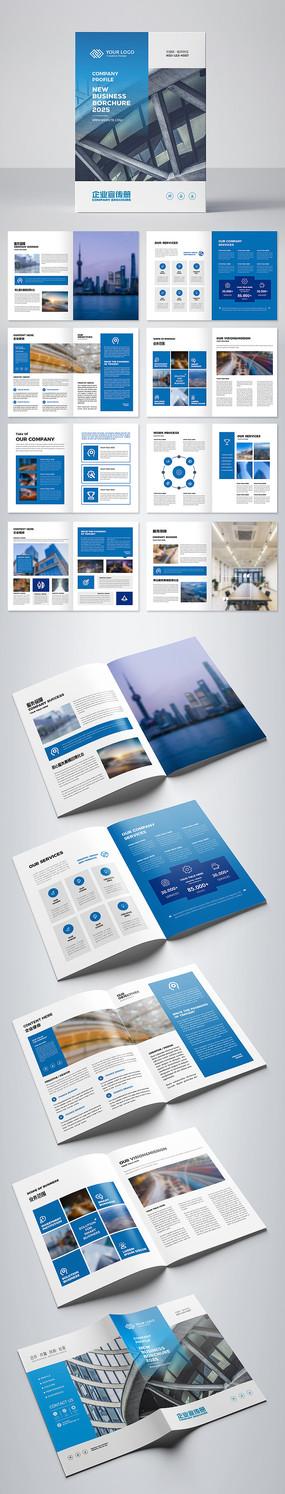 简约集团画册科技画册企业宣传册设计模板