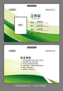 简约绿色工作证模板