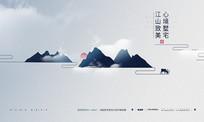 简约意境新中式房地产宣传广告