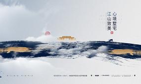 简约意境新中式房地产宣传海报