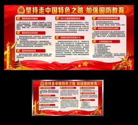 加强国防教育党建宣传栏