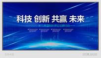 科技创新共赢未来科技会议展板