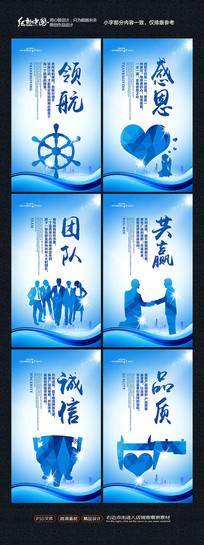 蓝色创意企业标语展板