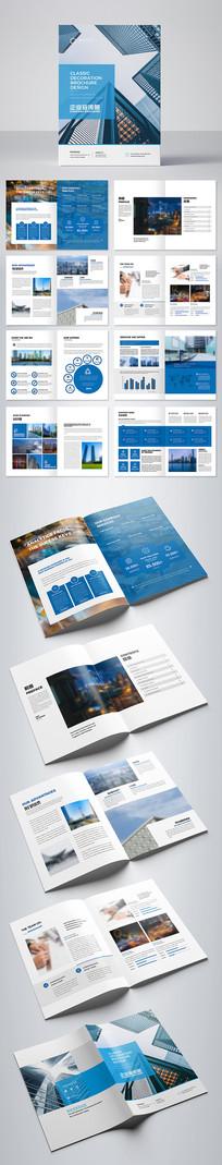 蓝色大气企业画册集团画册宣传册设计模板