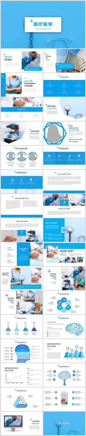 蓝色医学报告医院宣传医疗PPT模板