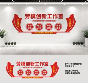 劳模创新工作室文化墙