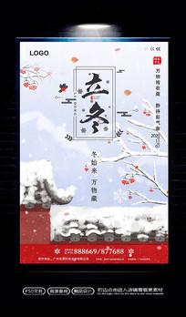 立冬节气海报设计
