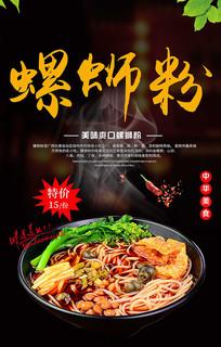 螺蛳粉美食宣传海报