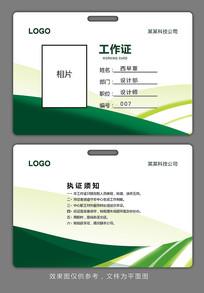 绿色公司工作证模板